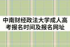 中南财经政法大学2021年成人高考报名时间及报名网址