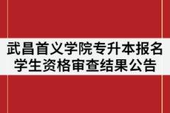 2021年武昌首义学院普通专升本报名学生资格审查结果公告