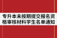 2021年武昌理工学院专升本未按期提交报名资格审核材料的学生名