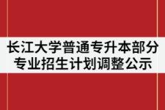 2021年长江大学普通专升本部分专业招生计划调整公示