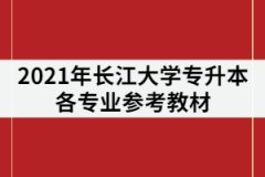 2021年长江大学专升本有那些参考教材?在复习该怎样利用?