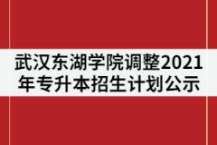 武汉东湖学院关于调整2021年普通专升本招生计划的公示