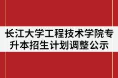 2021年长江大学工程技术学院普通专升本招生计划调整情况公示