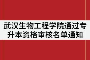 武汉生物工程学院2021年通过专升本资格审核名单通知