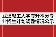 2021年武汉轻工大学普通专升本分专业招生计划调整情况公示