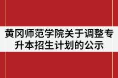 2021年黄冈师范学院关于调整普通专升本招生计划的公示