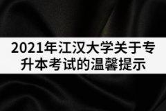 2021年江汉大学关于专升本考试的温馨提示(一)