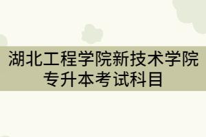 湖北中医药大学2021年普通专升本招生计划调整公示