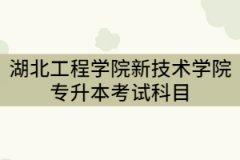 湖北中医药大学成考录取新生提供前置学历材料通知