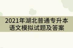 2021年湖北普通专升本语文模拟试题及答案(二)