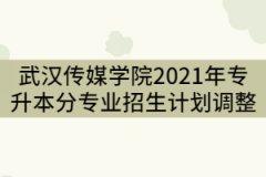武汉传媒学院2021年普通专升本分专业招生计划调整公示