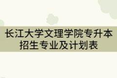 2021年长江大学文理学院专升本招生专业及计划表(专科)