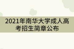2021年南华大学成人高考招生简章公布