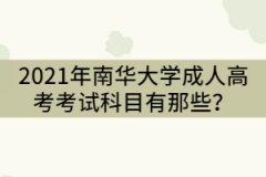 2021年南华大学成人高考考试科目有那些?