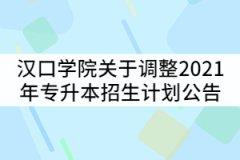 汉口学院关于调整2021年普通专升本招生计划公告