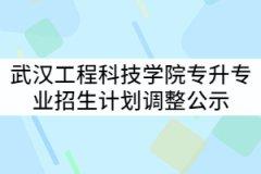 武汉工程科技学院2021年普通专升本分专业招生计划调整公示