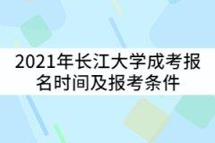 2021年长江大学成考报名时间什么时候?报考条件有那些?