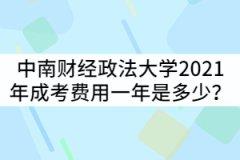 中南财经政法大学2021年成考费用一年是多少?