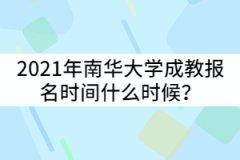 2021年南华大学成教报名时间什么时候?