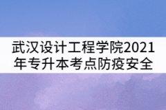 武汉设计工程学院2021年普通专升本考点防疫安全提示