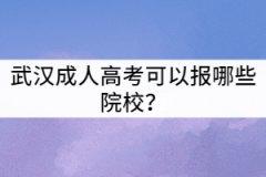 武汉成人高考可以报哪些院校?