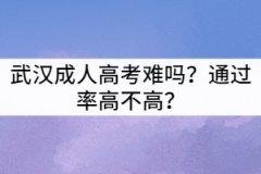 武汉成人高考难吗?通过率高不高?