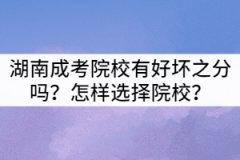 湖南成考院校有好坏之分吗?怎样选择院校?