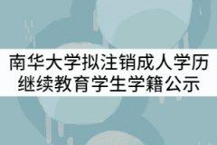 2021年南华大学拟注销成人学历继续教育学生学籍公示