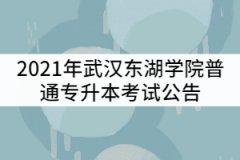 2021年武汉东湖学院普通专升本考试公告