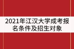 2021年江汉大学成考报名条件及招生对象有那些?