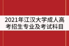 2021年江汉大学成人高考招生专业及考试科目有那些?