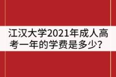 江汉大学2021年成人高考一年的学费是多少?