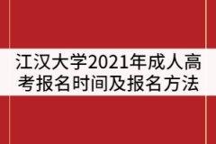 江汉大学2021年成人高考什么时候报名?报名方法有那些?