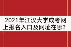 2021年江汉大学成人高考网上报名入口及网址在哪?