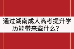 通过湖南成人高考提升学历能带来些什么?