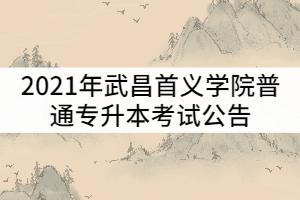 2021年武昌首义学院普通专升本考试公告
