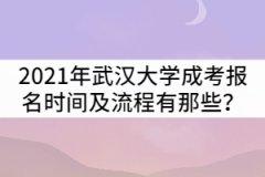 2021年武汉大学成考报名时间及流程有那些?