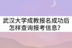 武汉大学成教报名成功后怎样查询报考信息?