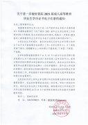 湖南商务职业技术学院2021届成考毕业生学历证书电子注册通知
