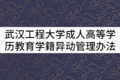 武汉工程大学成人高等学历教育学籍异动管理办法