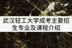 武汉轻工大学2021年成考主要招生专业及课程介绍