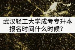 武汉轻工大学2021年成考专升本报名时间什么时候?