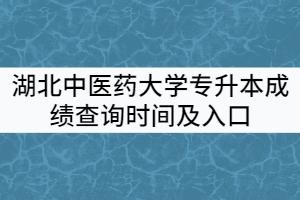 2021年湖北中医药大学普通专升本成绩查询时间及入口