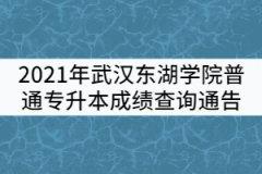 2021年武汉东湖学院普通专升本成绩查询通告