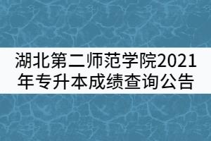 湖北第二师范学院2021年普通专升本成绩查询公告
