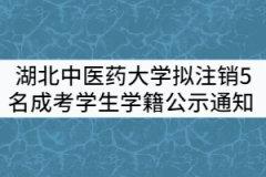 湖北中医药大学关于拟注销5名成人高考学生学籍公示通知
