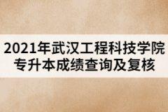 2021年武汉工程科技学院专升本成绩查询及复核