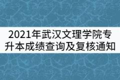 2021年湖北中医药大学普通专升本考试成绩查询及复核通知