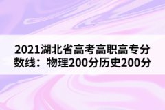 2021湖北省高考高职高专分数线:物理200分历史200分