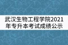 武汉生物工程学院2021年普通专升本考试成绩公示